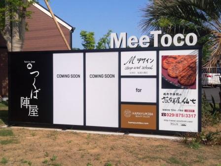 つくば陣屋敷地内の「MeeToco」のお店が続々オープン予定!