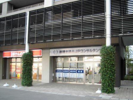 研究学園駅前シャングリラコーヒー跡地に税理士法人!