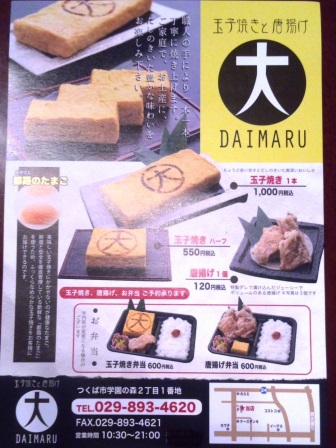 学園の森 唐揚げと卵焼きの「daimaru」に行ってきた!