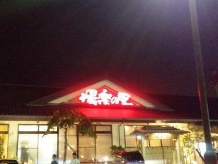 湯楽の里土浦店が今なら小学生以下100円です!