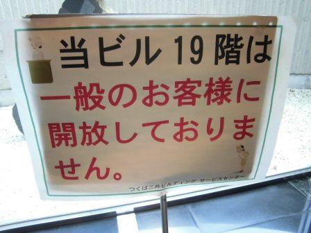 ショック!つくば三井ビルに衝撃の掲示が!
