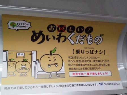 TXのマナー広告「めいわくだもの」全掲載バージョン!