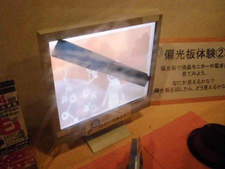 つくばエキスポセンターの特別展「ひかり」に行ってきました!
