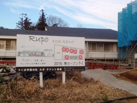 学園の森のこじんまりとした商業施設「Rupo」は春にオープンだって!