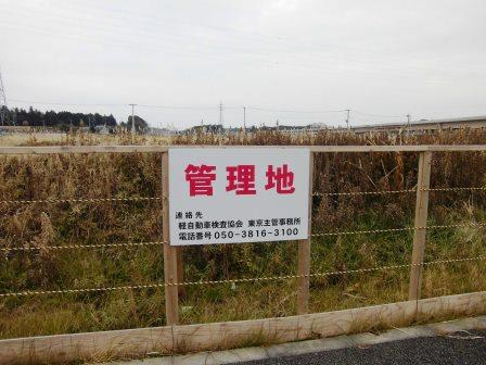 万博記念公園に軽自動車検査協会土浦支所が移転か?