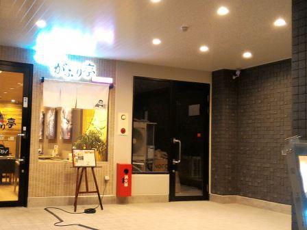 研究学園Liberta1階にその名も「和牛」という店ができる!