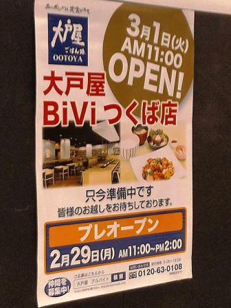 BiViつくば3階に大戸屋が3/1(火)オープン!