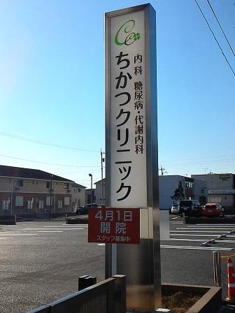 内科・糖尿病・代謝内科の「ちかつクリニック」が4月1日開院!