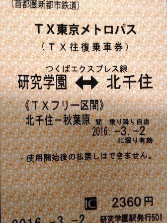 TX東京メトロパスが4月から値下げされてお得になる!