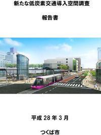 「新たな低炭素交通導入空間調査」の報告書が公表されました!