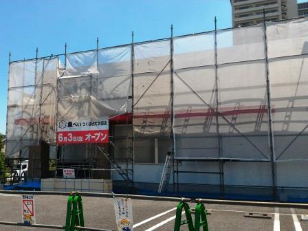 「魚べい」研究学園店は6/3リニューアルオープンまで改装中!