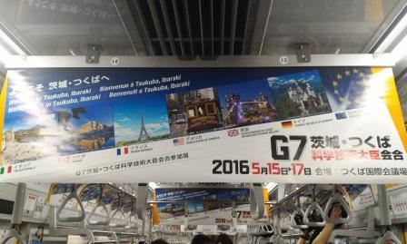 つくば国際会議場でG7科学技術大臣会合開催中!