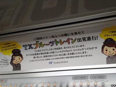 くだものシリーズポスターだらけの「TXフルーツトレイン」運行開始!