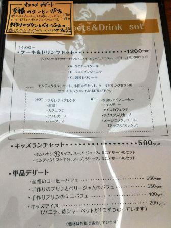 「BREEZEGARDEN & Cafe つくば」に行ってきた!