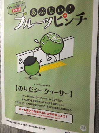 TXのマナー広告「くだものシリーズ」の6月分は番外編「フルーツピンチ」!