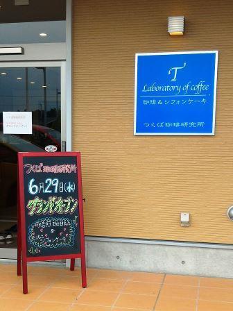 焙煎珈琲とシフォンケーキの「つくば珈琲研究所」は6/29グランドオープン!