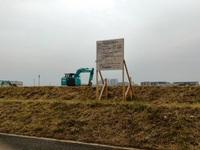 (仮称)葛城北部学園の建設工事が始まった!