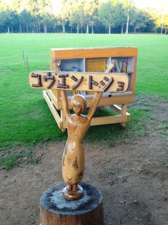 科学万博記念公園で見かけた謎の「コウエントショ」!