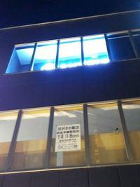 研究学園駅前MYU・MYU2階に「目利きの銀次」が9月16日オープン!