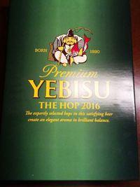 夏限定醸造のヱビスビール「ザ・ホップ」を買ってきた!