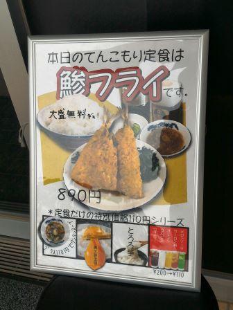 中華そば「〇〇屋」でアジフライ定食を食べてみた!