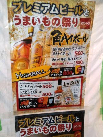 「プレミアムビールとうまいもの祭り2016」に行ってきた!