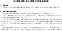 「総合運動公園に関する調査特別委員会報告書」が市議会から公表されました!