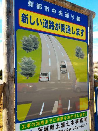 新都市中央通りの延長工事が面野井台交差点付近でも始まった!
