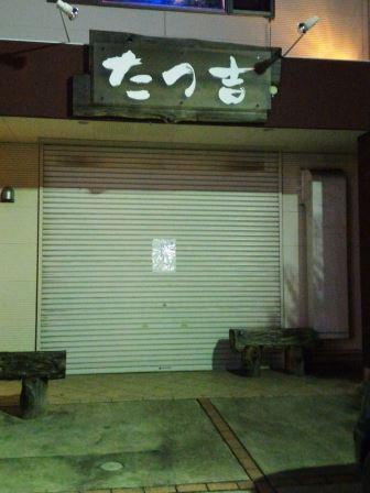 かりんとう饅頭・お団子の「たつ吉」が閉店していた!