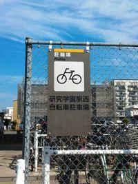 研究学園駅駐輪場の拡張工事の内容を調べてみた!