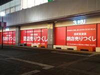 西武筑波店での最後の北海道物産展に行ってきた!