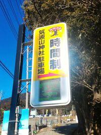 筑波山神社の駐車場がコインパーキングになっていた!