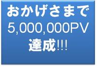 500万ページビュー達成!ご愛読ありがとうございます!