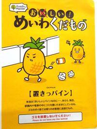 2月のTXマナー広告「めいわくだもの」シリーズの新作!