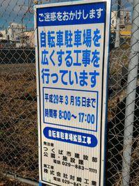 ようやく研究学園駅駐輪場の拡張工事が始まる!
