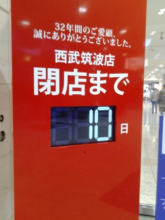 西武筑波店閉店後も書店の「リブロ」は残る!