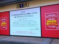 西武筑波店の最終日はセレモニーなしで閉店!