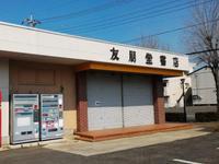友朋堂書店吾妻店は実はまだひそかに営業していた!