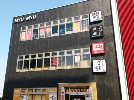 研究学園駅前MYU・MYU2階に「酒趣」がオープン!