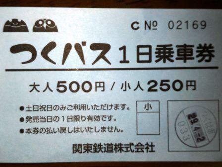 「つくバス」の1日乗車券を使ってみた!