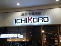 イーアスつくばにオープンしたラーメン屋「ICHIKORO」に行ってきた!