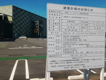 イーアスに新たに立体駐車場が建設される!