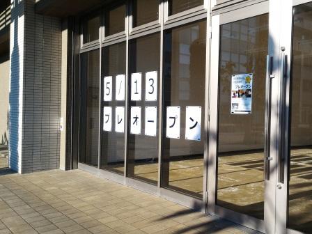 研究学園駅前のサーパスに個別指導塾ができる!