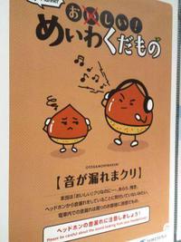 TXのマナーポスター「めいわくだもの」の5月の新作!