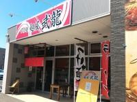 昼さがりの「麺屋 武龍」に行ってきた!