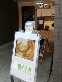 がぶり亭研究学園店でランチを食べてきた!
