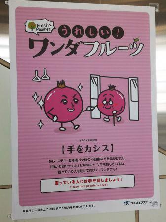6月のTXの新作マナーポスター「ワンダフルーツ」!