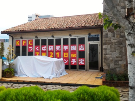KFCつくば研究学園店が7月21日(金)にオープンします!