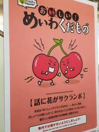 7月のTXマナーポスター「めいわくだもの」は25作目!