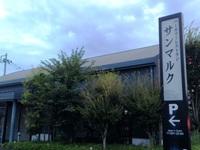 サンマルク研究学園店が7/28で閉店!跡地にいきなりステーキ!